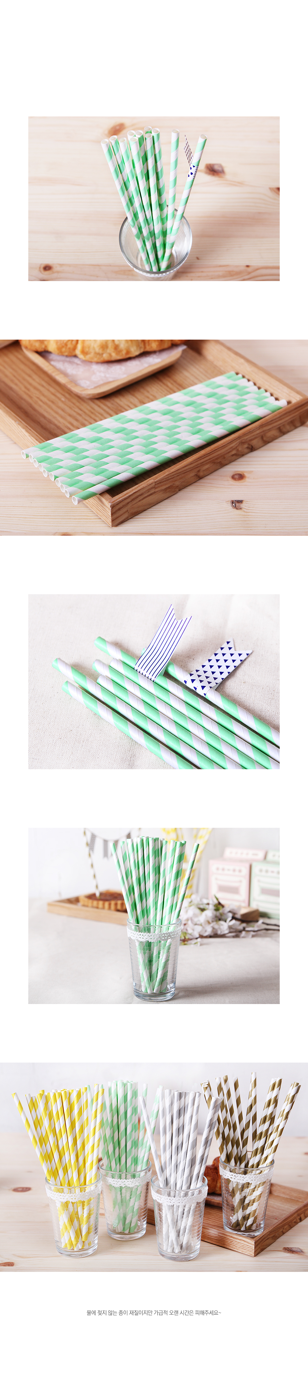 민트 페이퍼 스트로우 (12개) - 인디고샵, 1,200원, DIY재료, 포장용구