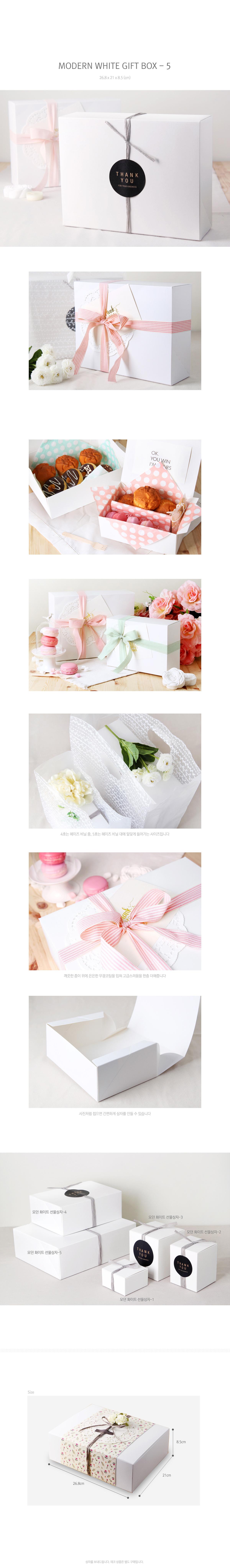모던 화이트 선물상자-5 (2개) - 인디고샵, 2,000원, 상자/케이스, 심플