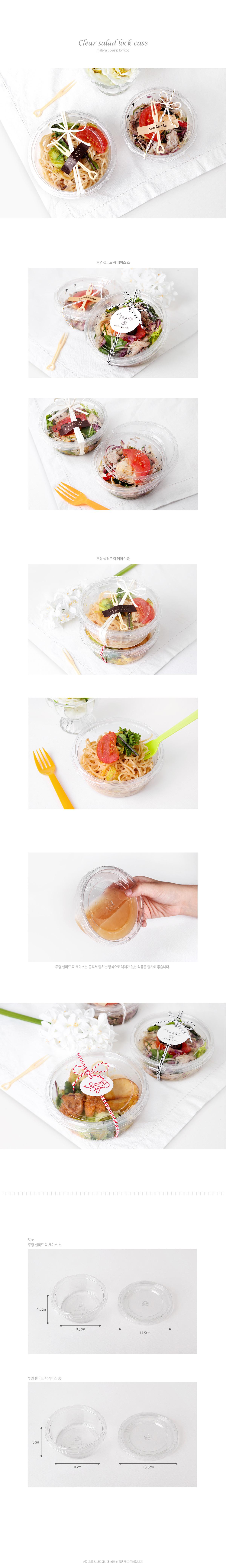 투명 샐러드 락 케이스 중 (5개) - 인디고샵, 1,650원, 피크닉도시락/식기, 피크닉도시락통