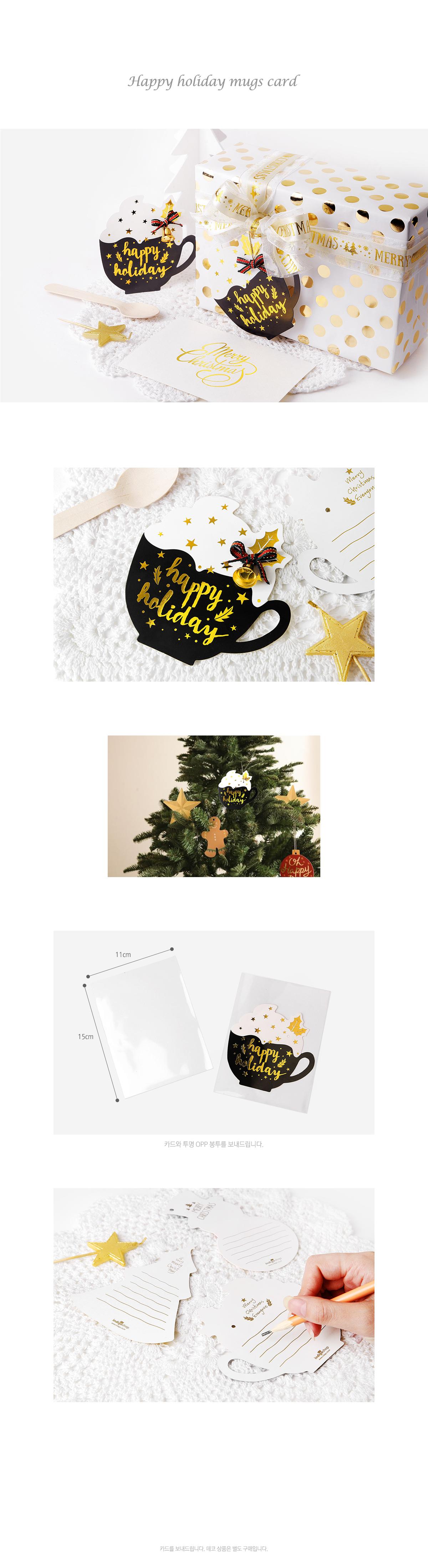 (금박) 해피 홀리데이 머그잔 카드 (1개)900원-인디고샵디자인문구, 카드/편지/봉투, 시즌/테마카드, 크리스마스바보사랑(금박) 해피 홀리데이 머그잔 카드 (1개)900원-인디고샵디자인문구, 카드/편지/봉투, 시즌/테마카드, 크리스마스바보사랑