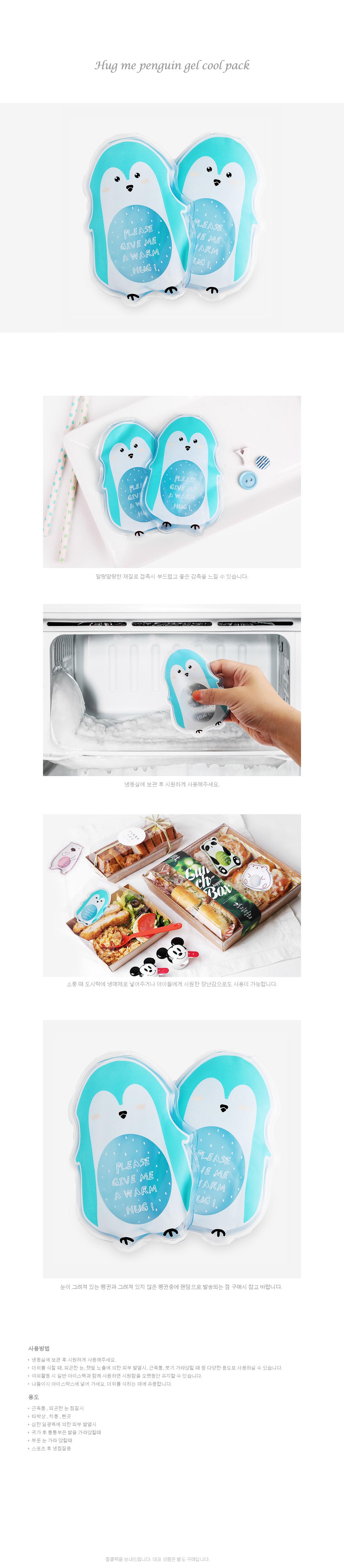 안아줘 펭귄 젤쿨팩 (2개) - 인디고샵, 1,400원, 여름용품, 아이스/쿨링용품