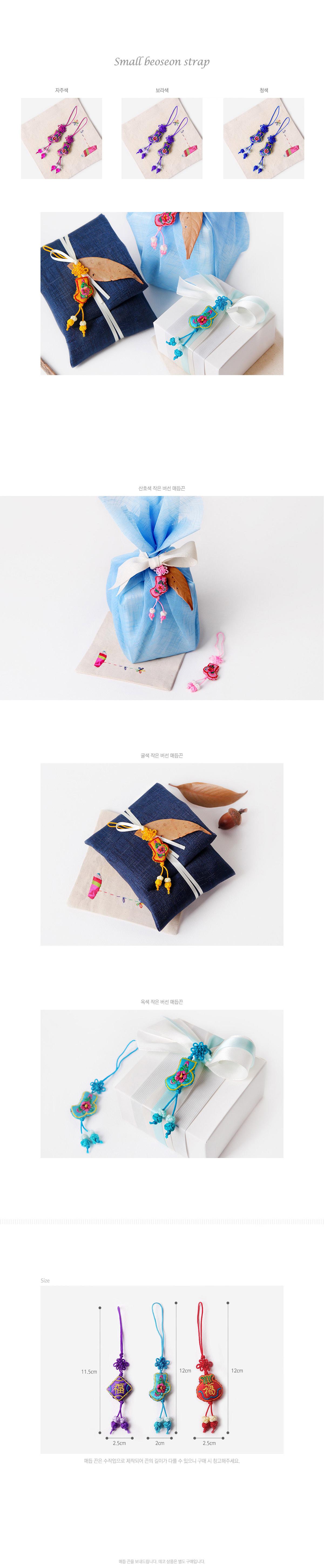 작은 버선 매듭끈 (3개) - 인디고샵, 1,500원, 리본/포장소품, 끈