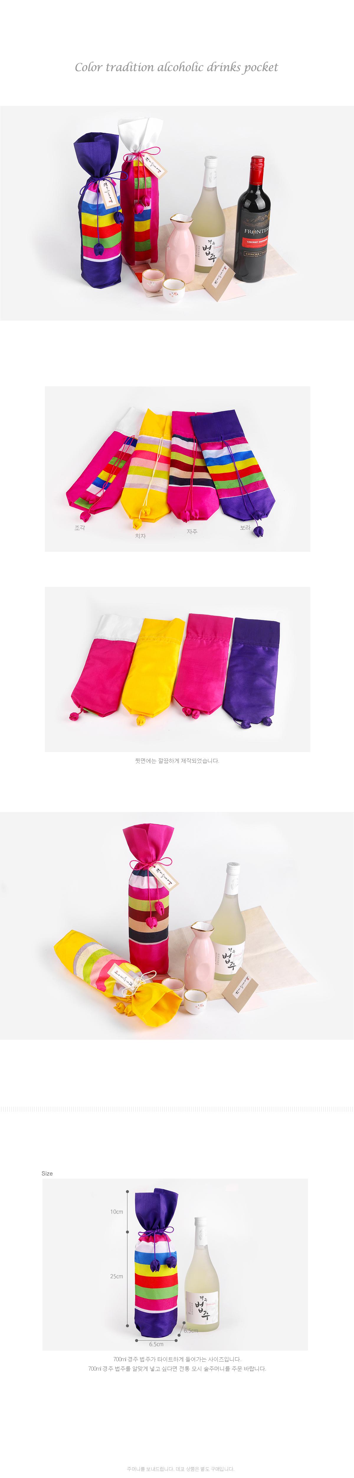 조각 색동 전통 술주머니 - 인디고샵, 3,500원, 보자기/싸개, 보자기/싸개