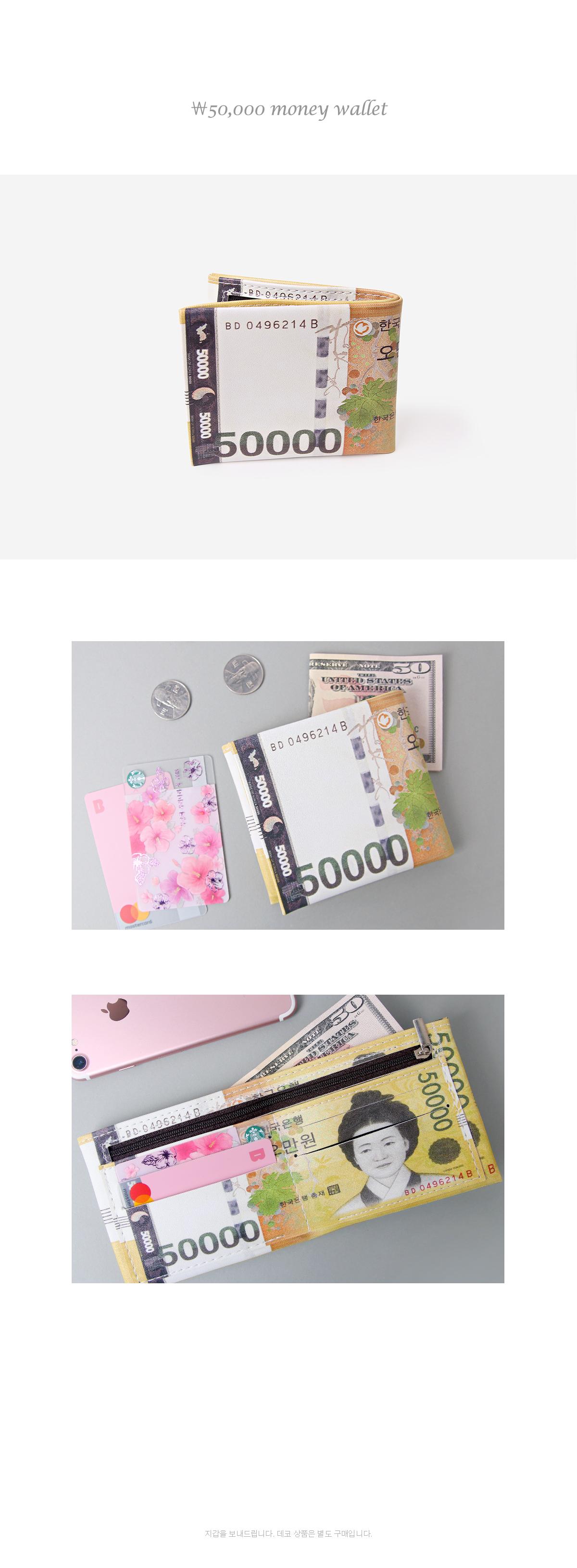 돈을 부르는 오만원 지갑 - 인디고샵, 9,500원, 아이디어 상품, 아이디어 상품