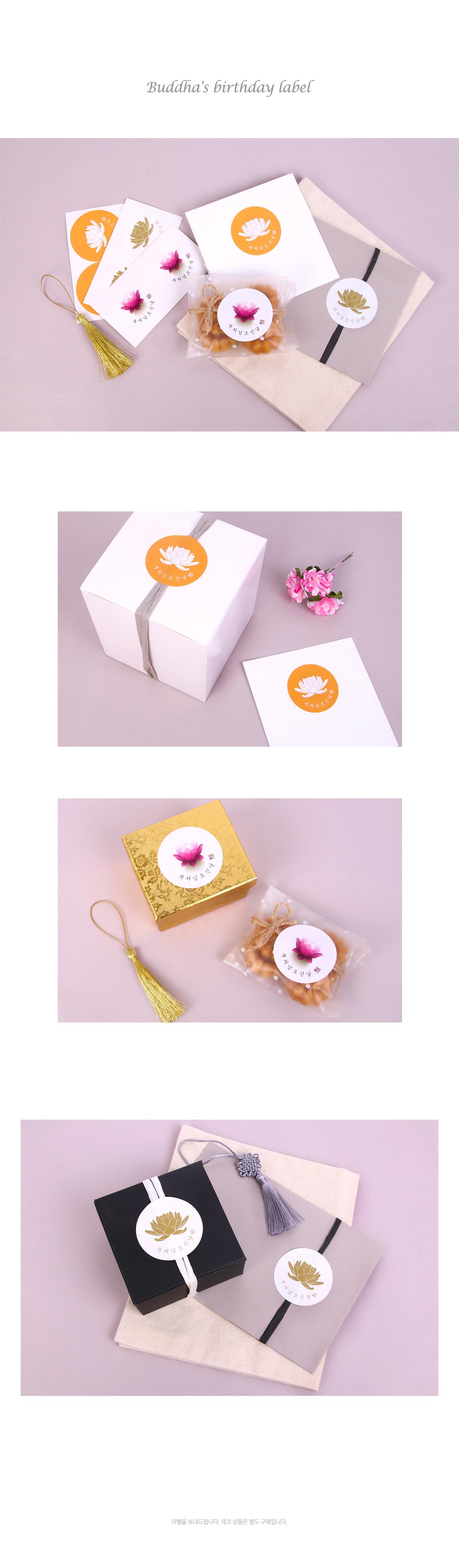 핑크 연꽃 부처님오신날 원형 라벨 (10개) - 인디고샵, 950원, 스티커, 시즌테마스티커