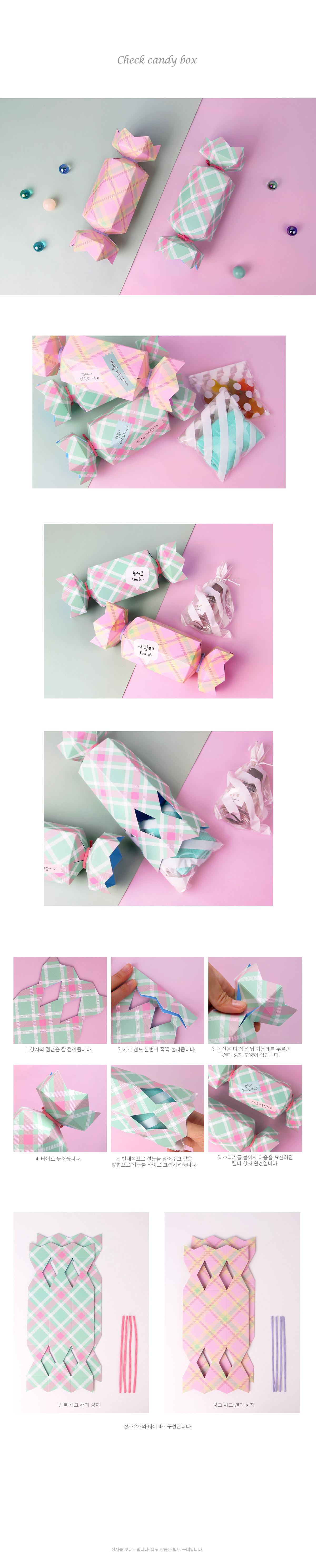 분홍빛 솜사탕 캔디상자 (2개) - 인디고샵, 1,300원, 상자/케이스, 심플