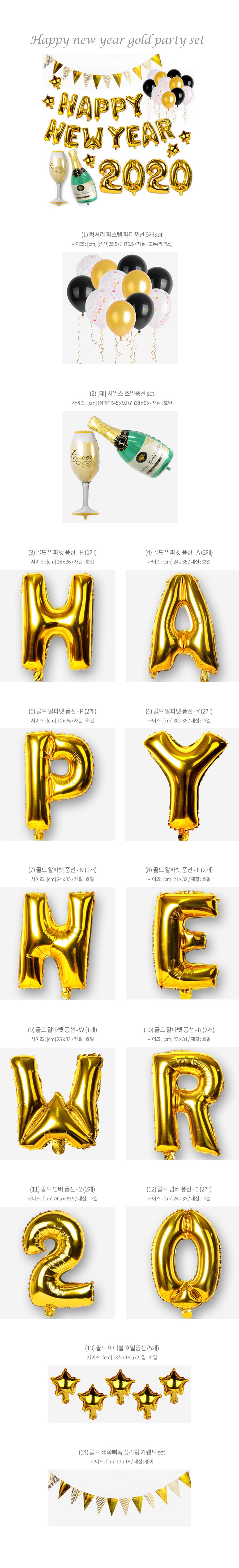 2020 해피뉴이어 풍선 파티세트 - 인디고샵, 22,000원, 파티용품, 풍선/세트