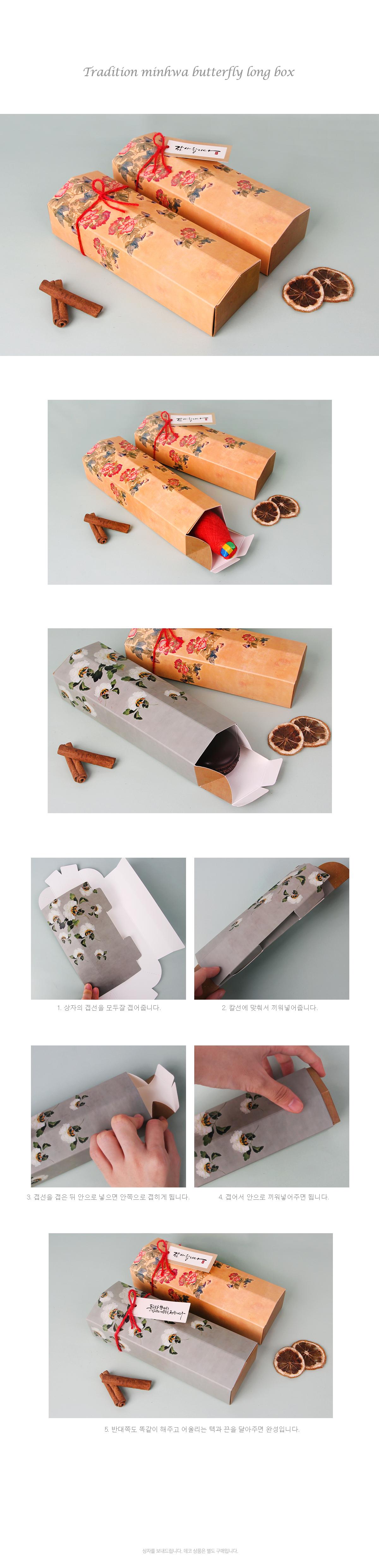 전통민화 나비 기다란 상자 (2개) - 인디고샵, 1,600원, 상자/케이스, 심플