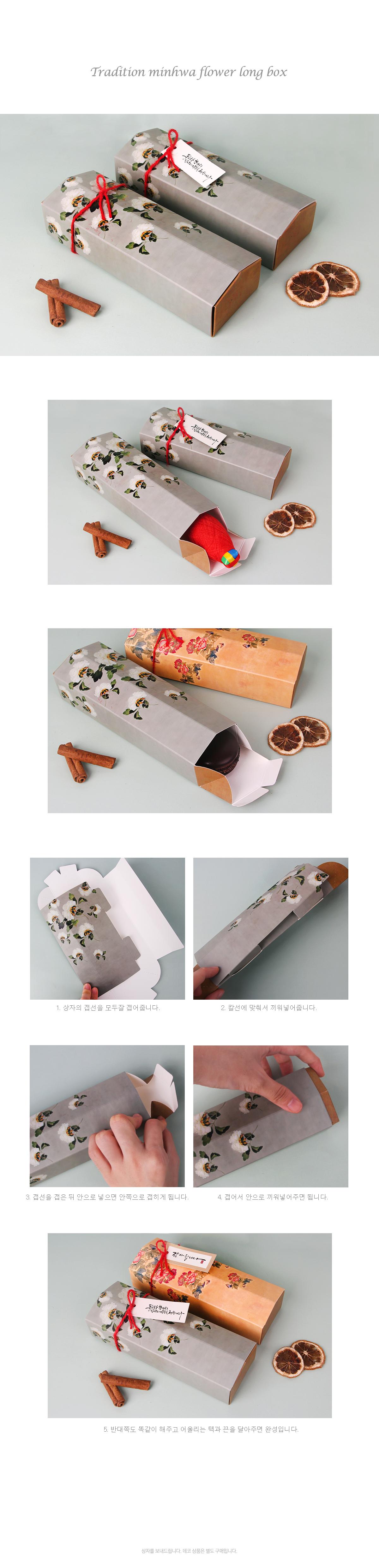 전통민화 흰꽃 기다란 상자 (2개) - 인디고샵, 1,600원, 상자/케이스, 심플