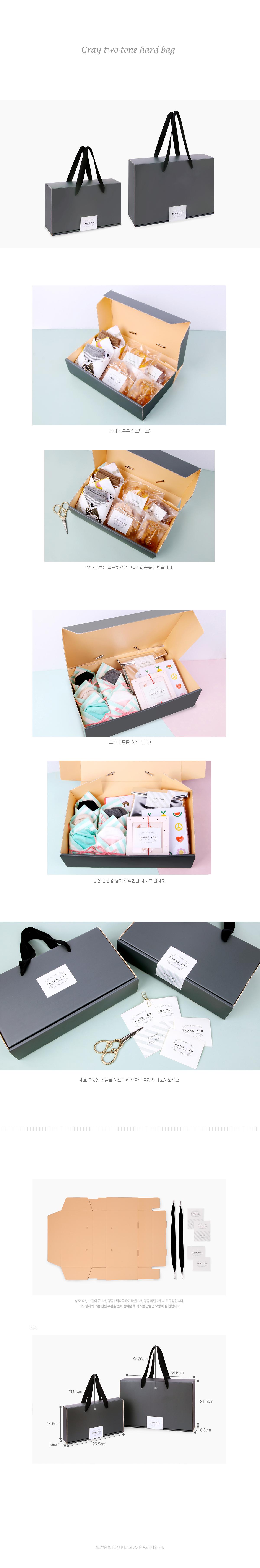그레이 투톤 하드백 (소) - 인디고샵, 2,000원, 상자/케이스, 심플