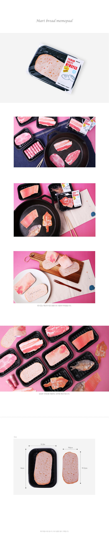 마트 갓구운빵 메모지 - 인디고샵, 2,120원, 메모/점착메모, 메모패드