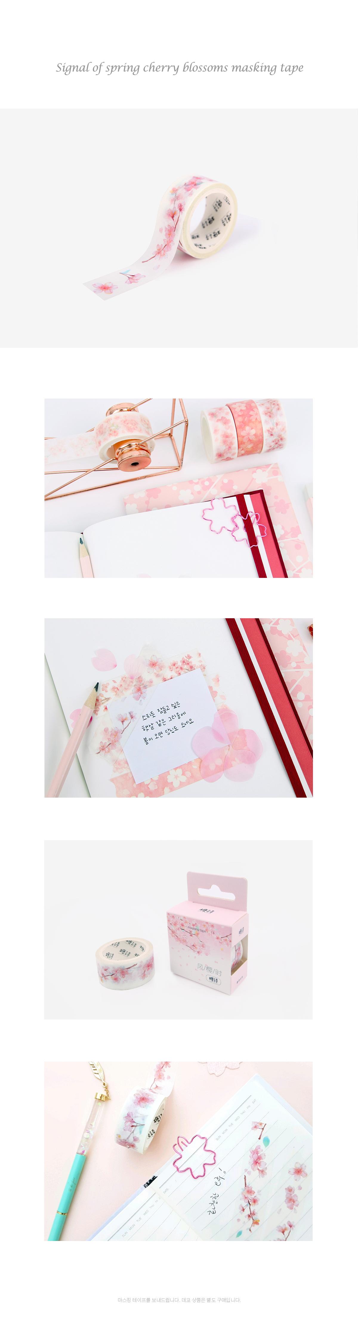 봄을 알리는 벚꽃 마스킹 테이프 - 인디고샵, 3,200원, 마스킹 테이프, 종이 마스킹테이프