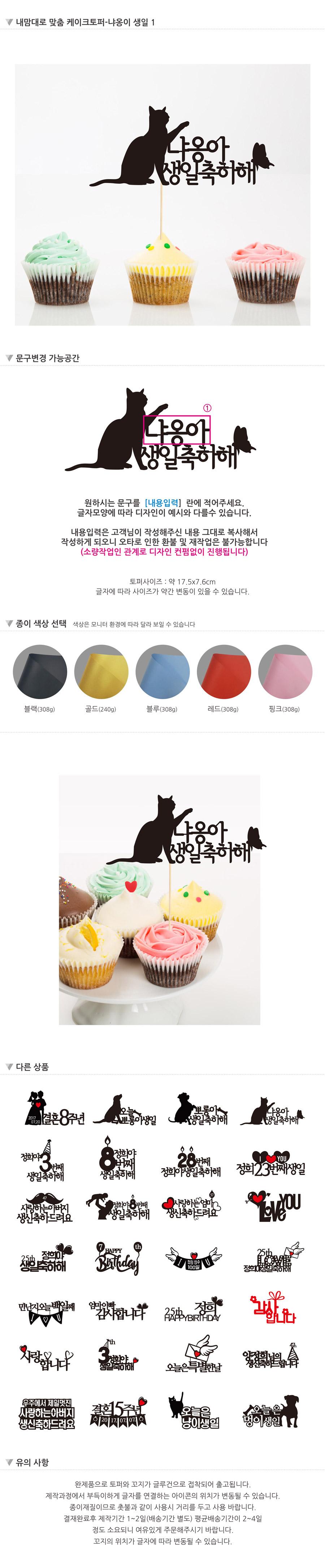 고양이생일1 케이크토퍼 - 인디고샵, 5,900원, 파티용품, 데코/장식용품