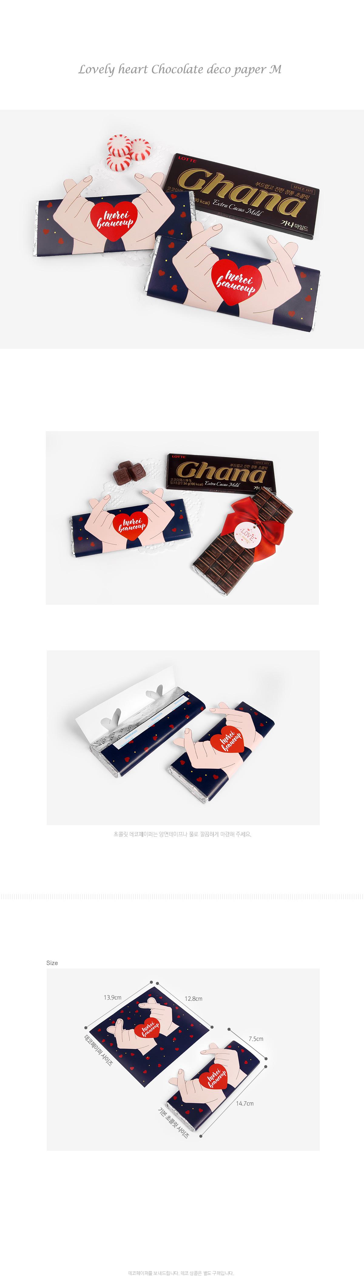 러블리 하트 초콜릿 데코페이퍼 중 (10개) - 인디고샵, 2,500원, 리본/포장소품, 타이/택