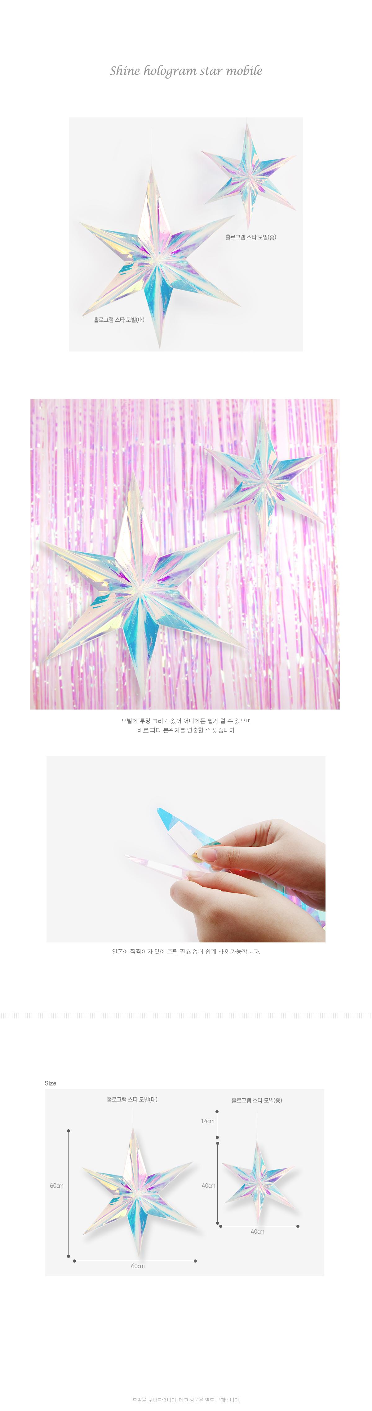 샤이니 홀로그램 스타 모빌 - 인디고샵, 4,000원, 장식/부자재, 벽장식